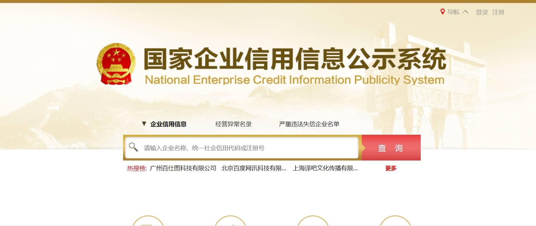 National Enterprise Credit Information Publicity System